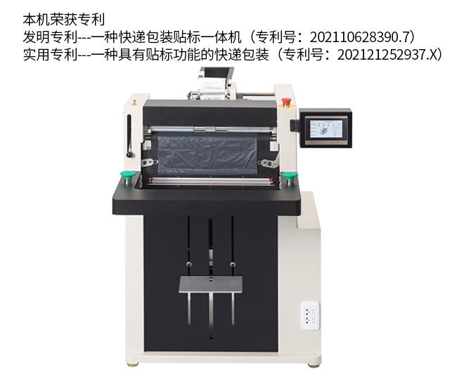 DFD40I电商智能快递打包机