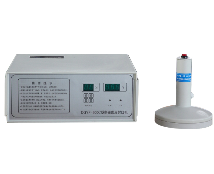 DGYF-S500C全自动手持式电磁感应封口机