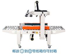 FXC-5050X邮政小纸箱封箱机